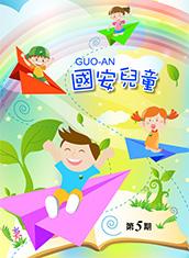國安國小校刊NO5