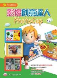 電腦教材-元將文化-Photocap 影像創意達人