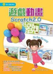 電腦教材-元將文化-遊戲動畫Scratch2.0