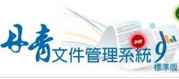 軟體專區-力新科技-丹青文件管理系統