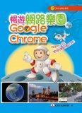 電腦教材-元將文化-暢遊網路樂園-Google Chrome