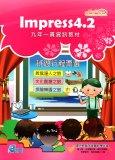 電腦教材-學園仕耕-Impress 4.2