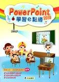 電腦教材-宏全資訊-PowerPoint2010學習e點通