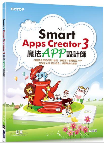 電腦教材-碁峰資訊-Smart Apps Creator 3魔法APP設計師