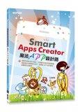 電腦教材-碁峰資訊-Smart Apps Creator-魔法APP設計師