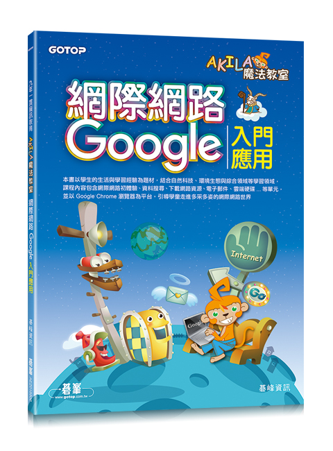 電腦教材-碁峰資訊-AKILA魔法教室--網際網路Google入門應用