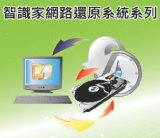 數位教學設備-行動學習/教學-網路還原系統