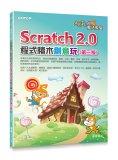電腦教材-碁峰資訊-AKILA魔法教室-Scratch 2.0 程式積木創意玩(第三版)