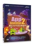 電腦教材-碁峰資訊-App Inventor 2魔法APP設計創意班