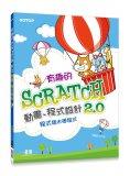 電腦教材-碁峰資訊-有趣的Scratch 2.0動畫、程式設計