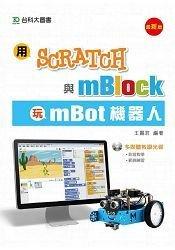 創客教室專區-機器人方案-圖書:用Scratch與mBlock玩mBot機器人