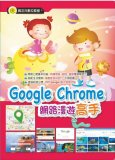 電腦教材-元將文化-Google Chrome網路漫遊高手【WE701】