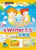 電腦教材-元將文化-用Writer 5.X 玩桌遊【WE702】