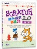 電腦教材-碁峰資訊-SCRATCH 2.0 積木.程式.創造力(第二版)
