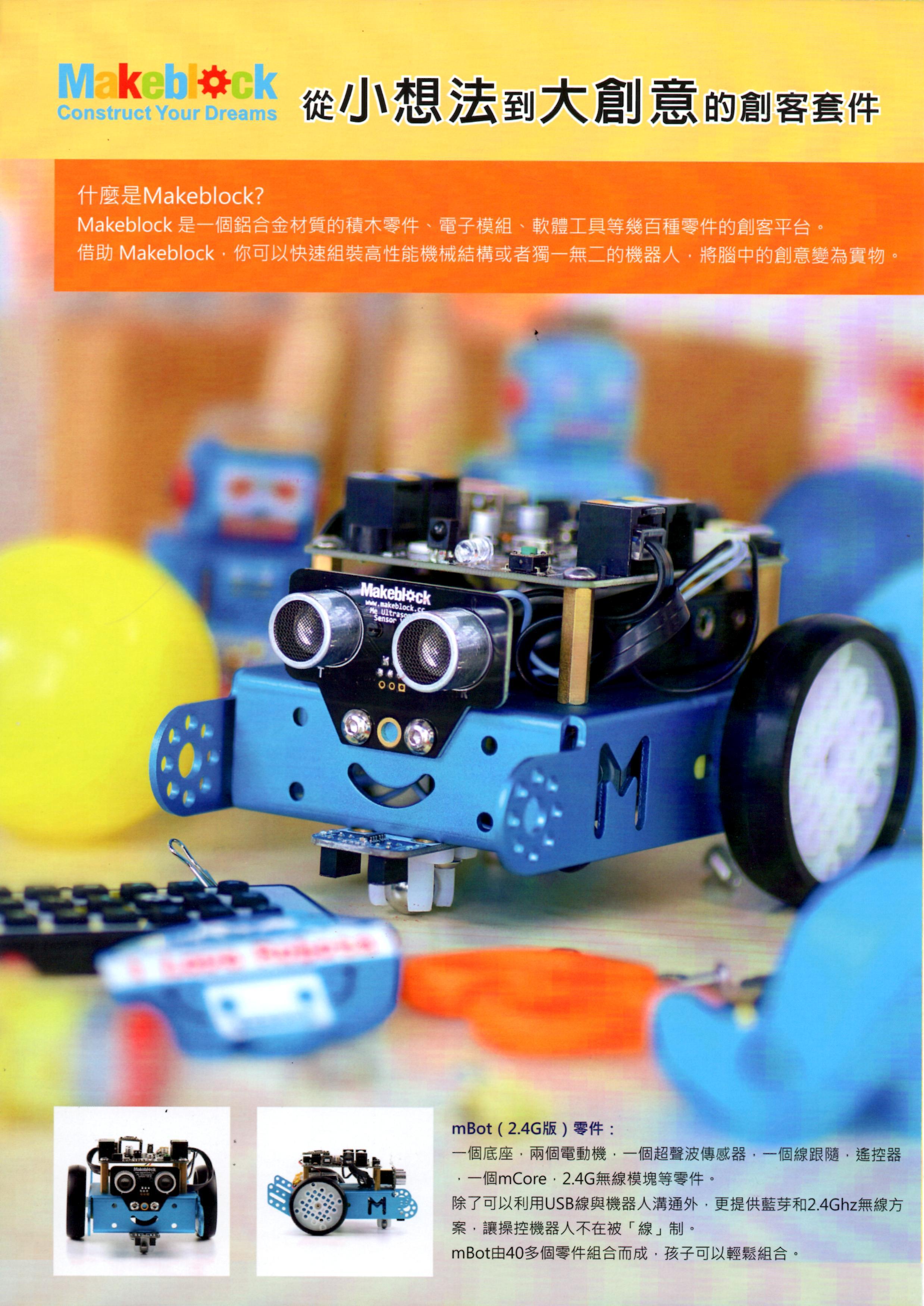 創客教室專區-機器人方案-Mbot 機器人程式教育