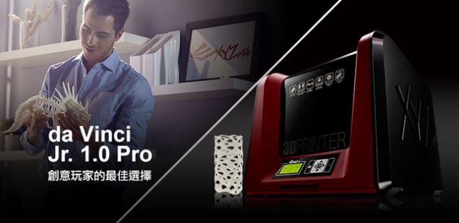 創客教室專區-3D 印表機-da Vinci  Jr.1.0 Pro 3D列印機