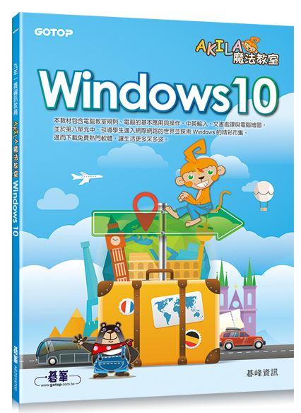 電腦教材-碁峰資訊- AKILA魔法教室--Windows 10