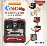 生科創客教室專區-桌上型 CNC 雕銑機-2020年 全新_CNC DM