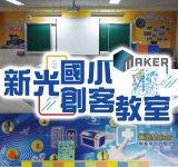 生科創客教室專區-生科 創客 案例分享-新光國小創客教室規劃分享