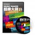 產品-MUSIC MAKER 21 酷樂大師
