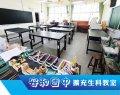 產品-安和國中 擴充生科教室