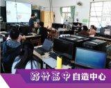 生科創客教室專區-生科 創客 案例分享-路竹高中自造中心